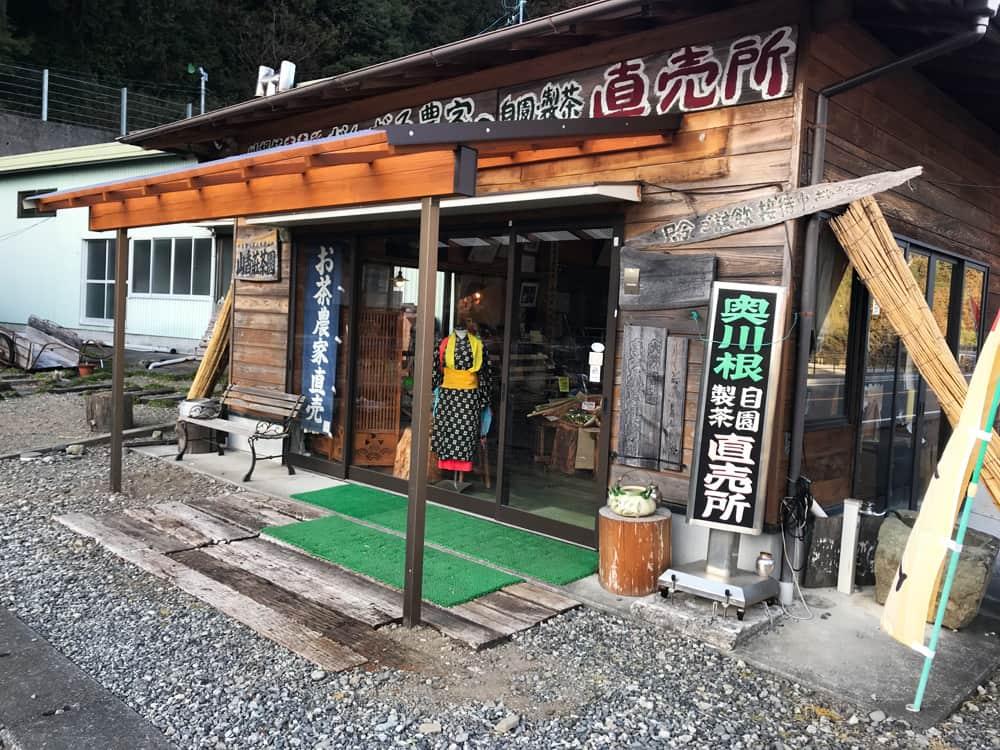 山香荘茶園