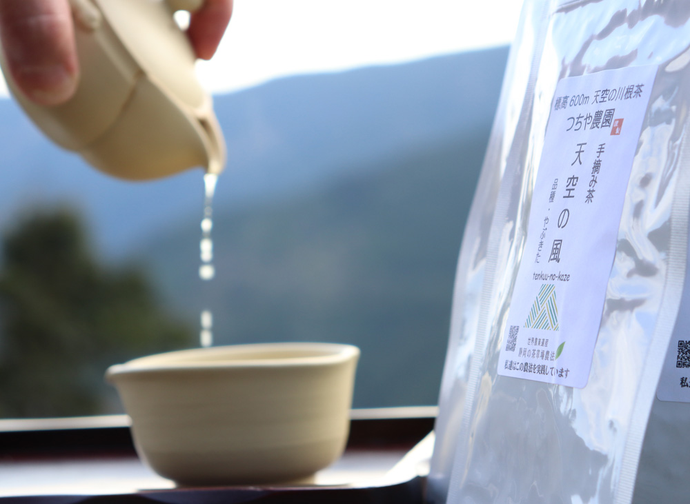 つちや農園の標高600mのお茶作りを支える先人の知恵が世界農業遺産に